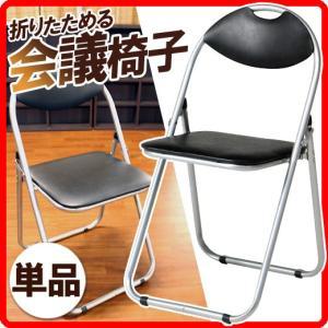 パイプ椅子 会議用イス 折りたたみ椅子 ミーティングチェア 会議用椅子 シンプル 安い アウトレット セール 単品|riverp