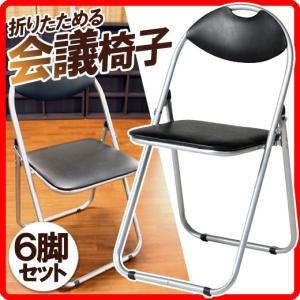 パイプ椅子 会議イス 折りたたみ椅子 6脚セット|riverp