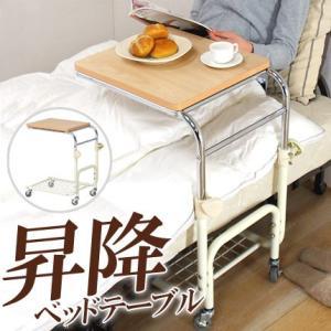 高さ調整可能!ソファ、ベッドでの食事や読書に! キャスター付きで快適な位置へ移動できます。  ■サイ...