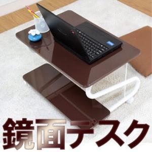 ローデスク パソコンデスク 鏡面 ローテーブルの写真