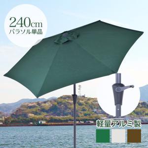 パラソル  傾く ガーデンパラソル アルミ 240cm アルミパラソル 日傘 ビーチパラソル|riverp
