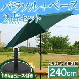 ガーデンパラソルセット ビーチパラソルセット アルミ 240cm 大型 パラソルベース パラソルスタンド 2点セット おしゃれ 人気|riverp