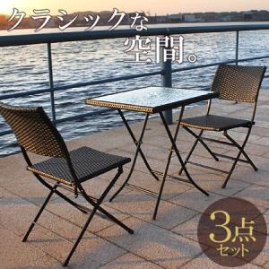 ガーデンテーブルセット カフェテーブルセット 3点セット 折りたたみ ラタン調 ガーデンセット 2人用 おしゃれ 人気 riverp
