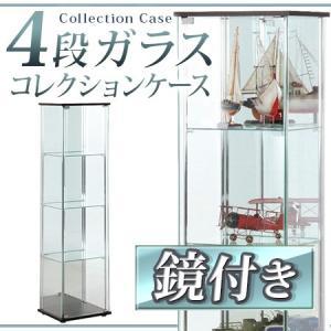 コレクションケース ガラス フィギュア 4段 背面ミラー 鏡付き|riverp