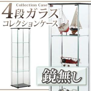 コレクションケース ガラス フィギュア 4段 4面ガラス ガラス張|riverp