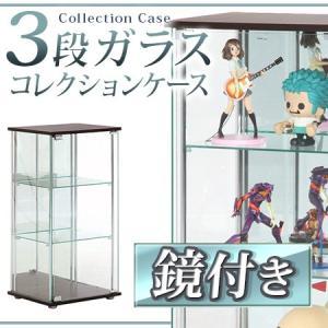 コレクションケース ガラス フィギュア 3段 背面ミラー 鏡付き|riverp