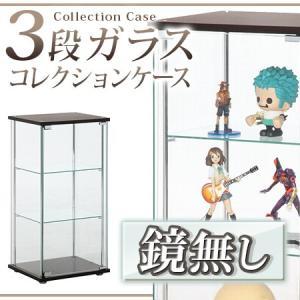 コレクションケース ガラス フィギュア 3段 4面ガラス ガラス張|riverp