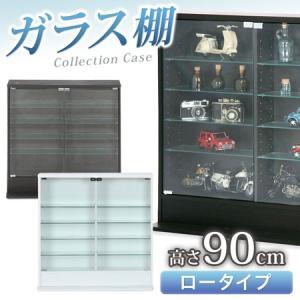 コレクションケース フィギュアケース ガラス棚 ロータイプ 高さ90cm|riverp