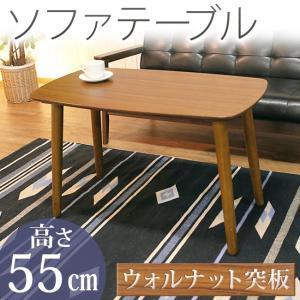 ソファテーブル ウォルナット突板 北欧 カフェテーブル ソファ用テーブル|riverp