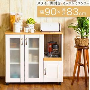 キッチンカウンター 90幅 高さ83cm キッチンワゴン 食器棚 スライド棚 キャスター付きの写真