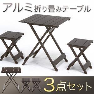 ガーデンテーブルセット 折りたたみテーブル 3点セット アウトドア アルミ 軽量 ガーデンチェアセット ガーデンセット 2人用 コンパクト 人気 riverp