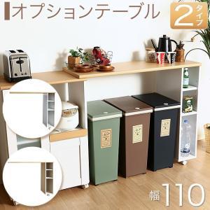 キッチンカウンターオプションテーブル カウンターテーブル ゴミ箱 下収納 作業台 キッチン収納 回転 拡張 収納棚 幅110cm 多目的の写真