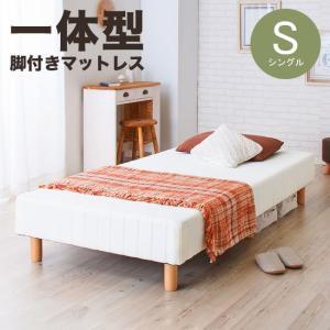 ベッド シングルベッド マットレス シングル 脚付きマットレスベッド 脚付きマットレス ボンネルコイル仕様 脚付マットレス 脚付ベッド 脚付マット 脚付きマット riverp