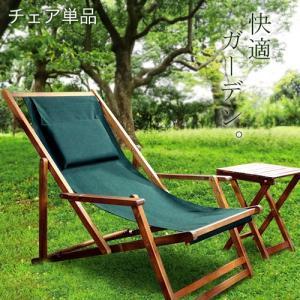 ガーデンチェア デッキチェア  ビーチチェア 木製 椅子 プール ビーチ ハンモック サンデッキチェア|riverp