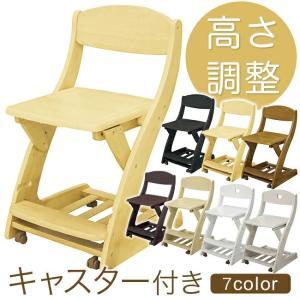 ベビーチェア キッズチェア ダイニングチェア 子供椅子 ステップアップチェア ハイタイプ ハイチェア 木製 高さ調整 キャスター付き
