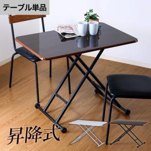 昇降式テーブル 昇降テーブル ガス圧 ローテーブル リビング...