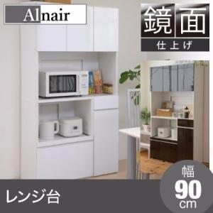 Alnair 鏡面レンジ台 90cm幅|riverp