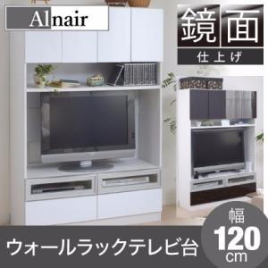 Alnair 鏡面ウォールラック テレビ台 120cm幅 riverp
