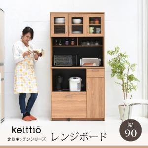 北欧キッチンシリーズ Keittio 90幅 レンジボード|riverp