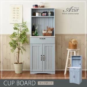 フレンチカントリー家具 カップボード 幅60 フレンチスタイル ブルー&ホワイト riverp