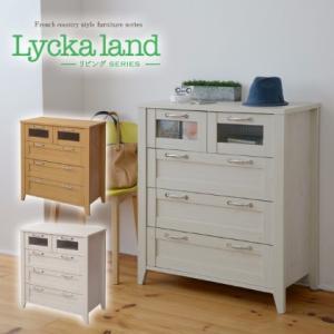 Lycka land 収納チェスト 80cm幅 riverp