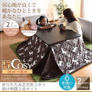 COSY 折りたたみコタツ 正方形タイプ 掛け布団セット|riverp