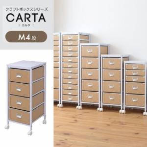 クラフトボックスシリーズ CARTA M4段 riverp