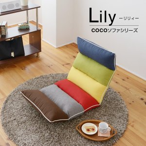 COCOソファシリーズ ハイバックフロアチェア(座椅子) Lily|riverp