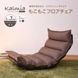 国産(日本製)座椅子 座り心地NO-1!もこもこリクライニングチェア|riverp