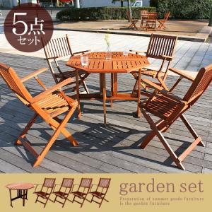 ガーデン テーブル セット 肘付き ガーデン5点セット ガーデンセット 木製 ガーデンファニチャー チェア 折りたたみ 折り畳み riverp