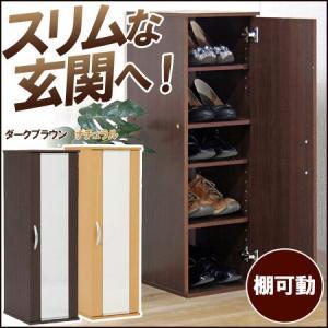 【幅30cm】スリムでコンパクト!重ねて使用すれば大容量♪  シューズ 靴 収納家具 玄関 靴箱 壁...