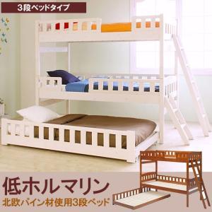 3段ベッド 3段ベッド 三段ベッド ベット 北欧 パイン材 ...