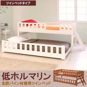 ツインベッド ツインベット 2段ベッド 2段ベッド 二段ベッド ベット 北欧 パイン材 低ホルマリン riverp