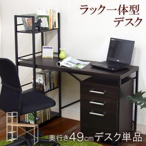 パソコンデスク オフィスデスク ワークデスク PCデスク 事務机 書斎机 ラック付き 幅120cm 奥行50cm 木製 シンプルの写真