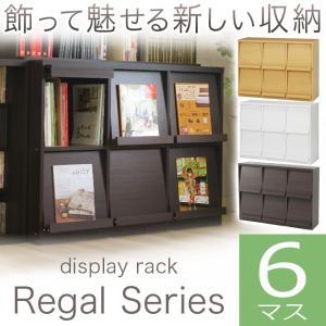 ディスプレイラック 120幅 6マス 飾り棚 レガール rg-1285dp レコードラックの写真