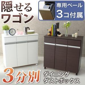ゴミ箱 おしゃれ 家具調  高品質 3分別 キャスター付き キッチンワゴンの写真