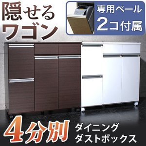 ゴミ箱 おしゃれ 家具調 高品質 4分別 キャスター付き キッチンワゴン|riverp