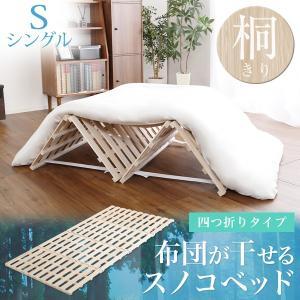 すのこマット すのこベッド 布団干し 折りたたみ シングル マットレス 桐 木製 ロータイプ 4つ折り式の写真