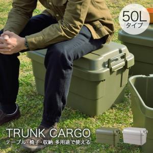 トランクカーゴ 単品 50L ベンチ トランク ミリタリー ベンチ スツール 椅子 腰掛け 収納 ガーデン ガーデニング テーブル  アウトレット セール 激安 安い 人気|riverp