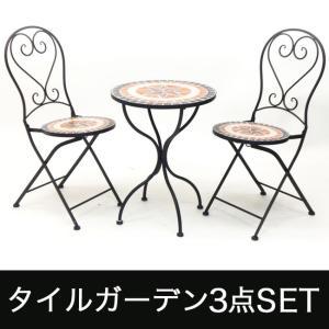 ガーデン3点セット タイル モザイク ガーデンファニチャー ガーデン テーブル セット チェア カフェ ベランダ テラス アウトレット セール 激安 安い 人気 riverp