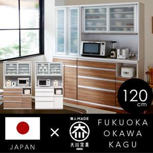 食器棚 120cm幅 国産 大川 キッチン収納 カップボード レンジボード コンセント付き riverp