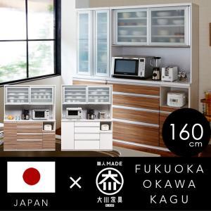 食器棚 160cm幅 国産 大川 キッチン収納 カップボード レンジボード コンセント付き riverp