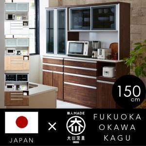 食器棚 150cm幅 国産 大川 キッチン収納 カップボード レンジボード コンセント付き riverp