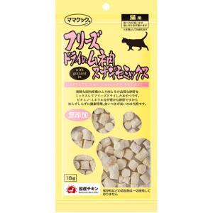 【ママクック】フリースドライのムネ肉スナギモミックス 猫用 18g|riverside