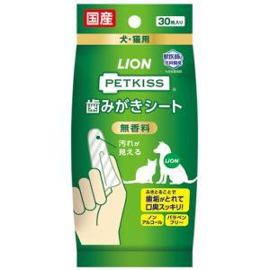 【ライオン】ペットキッス 歯みがきシート 30枚 riverside