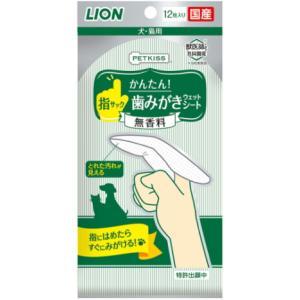 【ライオン】ペットキッス 指サック歯みがきシート 12枚 riverside