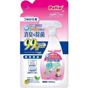 【ペティオ】ハッピークリーン 猫トイレのニオイ 消臭&除菌 400mL 詰め替え用|riverside