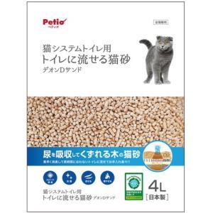 【ペティオ】猫システムトイレ用 トイレに流せる猫砂デオンDサンド 4L|riverside