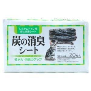【常陸化工】炭の消臭シート 20枚|riverside
