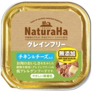 【サンライズ】ナチュラハ グレインフリー チキン&チーズ入り 100g riverside